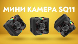 Тестируем мини камеру SQ11 19201080P Full HD Original Видеорегистратор