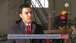 المغاربي│قروض لمشاريع الشباب في الجزائر: نجاحات تجربة وإخفاقات في التسيير
