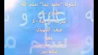 اغنية محمد نبينا امه امينة