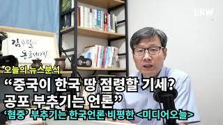 """""""아파트 좀 샀다고 그러나?"""" 한국언론들의 '혐중' 조…"""