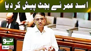 Finance Minister Asad Umer Present Budget 2018 | Neo News