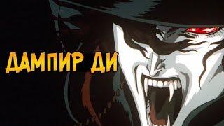 Дампир Ди из аниме Охотник на вампиров Ди (способности, характер, происхождение)
