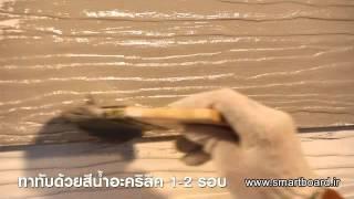 fiber cement paint