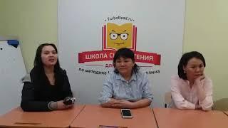 Отзыв о курсе «Обучение чтению с 0» Улан-Удэ