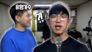 유명 가수한테 노래 평가받았습니다... 반응이?!