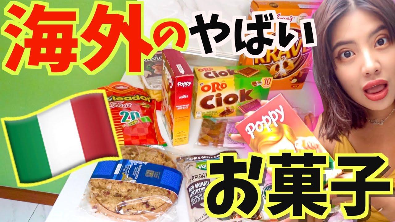 【食べまくり】イタリアのスーパーからよくわかんない食べ物大量に買って全部食べてみた!笑笑