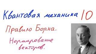 Квантовая механика 10 - Правило Борна. Нормирование векторов состояния.