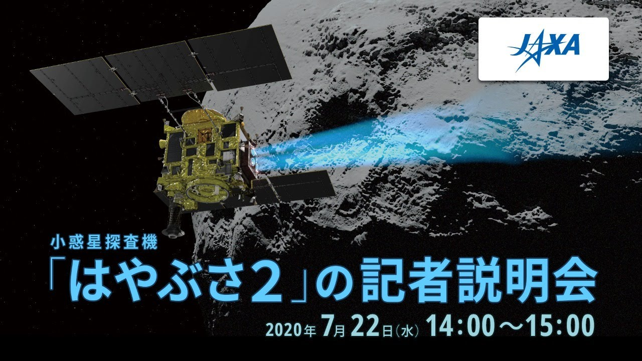 【録画】小惑星探査機「はやぶさ2」の記者説明会(20/7/22)