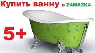 Купить акриловую ванну в Запорожье(, 2015-06-17T13:55:45.000Z)