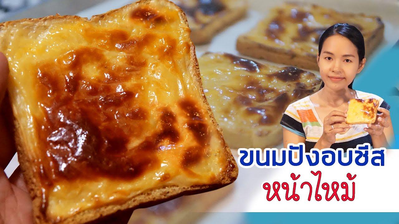 {{แจกสูตร}} ขนมปังอบชีส ขนมปังนมอบชีสหน้าไหม้ เมนูหม้อทอดไร้น้ำมัน ขนมทำง่าย Bread Cheese !!