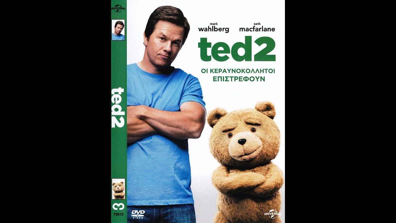Ted Youtube: Ted 2 Dvd Trailer στο 24 Self Video