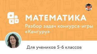 Математика. Разбор задач конкурса-игры «Кенгуру», 5-6 классы