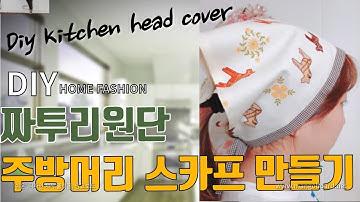 간단한 주방머리 스카프 만들기- diy kitchen head cover