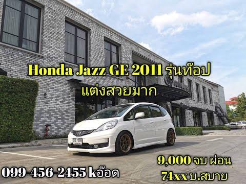 Honda Jazz GE แต่ง รุ่นท๊อป SV ฮอนด้าแจ๊ส GE มือสอง GE แต่งซิ่ง กดติดตามไว้มีรถแต่งสวยๆ อีกเพียบ