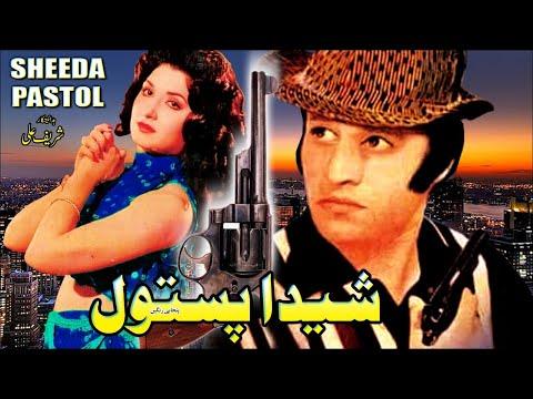 SHEEDA PASTOL (1975) - MUNAWAR ZARIF, ASIYA , SAIQA, ASLAM PARVEZ