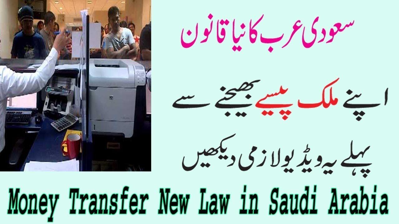 Saudi Arab New Law About Money Transfer 2017 In Urdu Hindi