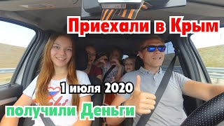 1 июля 2020. В Крым приехали! Почему Крым уже не Украина, но ещё не Россия....?!? Проверка есть..