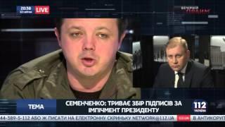 Новости. Сбор подписей за импичмент президента ни к чему не приведет,   Семенченко 2016
