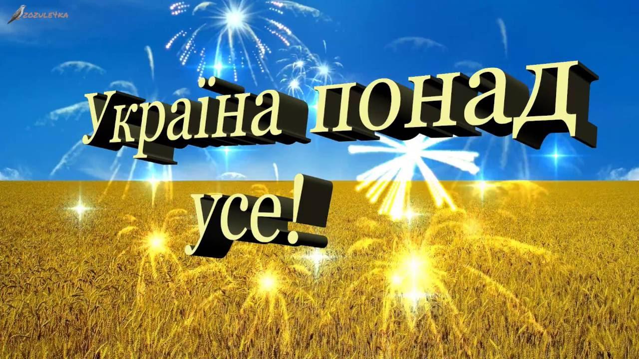 День Незалежності України - YouTube
