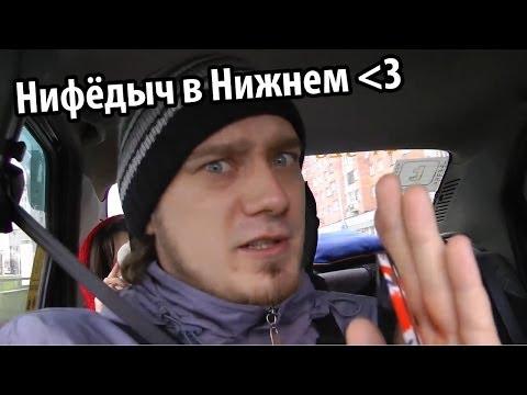 Погода в Нижнем Новгороде -