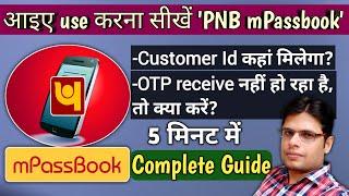 How to Use PNB mPassbook | PNB mPassbook Kaise Use Kare | PNB mPassbook Customer Id Kaise Banaye screenshot 2