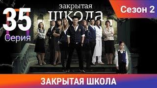 Закрытая школа. 2 сезон. 35 серия. Молодежный мистический триллер