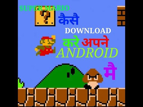 How To Download Super Mario In Android Hindi 100% Real