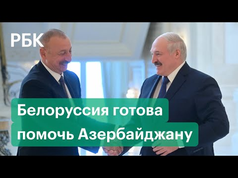 Лукашенко поздравил Алиева с возвращением территорий в Карабахе и предложил Азербайджану помощь