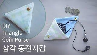 간단하고 특이한 삼각 동전지갑(이어폰파우치) 만들기 -…