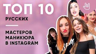 ТОП 10 самых популярных МАСТЕРОВ МАНИКЮРА в Instagram. Россия. Июль 2018