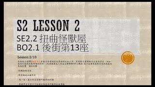Publication Date: 2021-03-22   Video Title: 九龍三育中學~共創成長路中二級第二課
