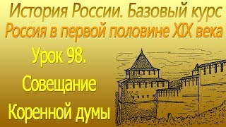 Совещание Коренной думы. Россия в первой половине XIX века. Урок 98