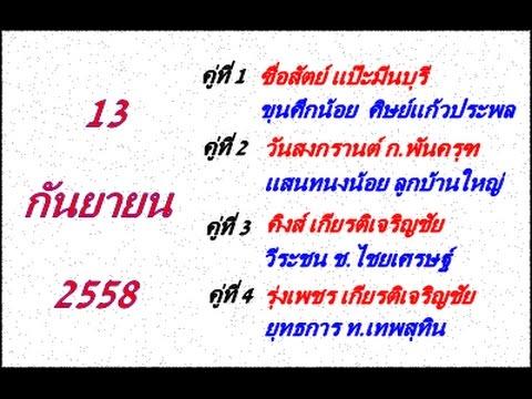 วิจารณ์มวยไทย 7 สี อาทิตย์ที่ 13 กันยายน 2558