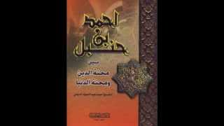 قصة الأمام أحمد بن حنبل ـ الشيخ أحمد الدعيج