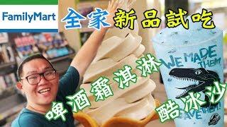 【阿晋的日常】全家新冰品試吃【酷濱沙薄荷巧克力.金色三麥霜淇淋 】