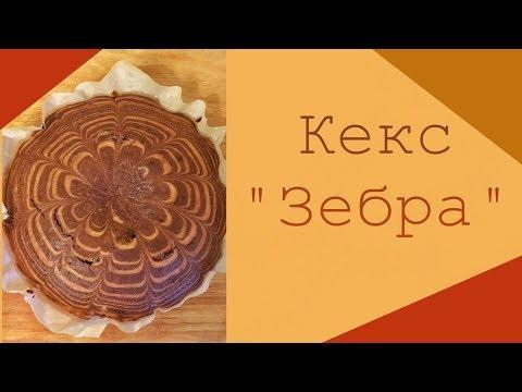 """Кекс """"Зебра""""/кекс на молоке/простой рецепт/рецепт под видио"""