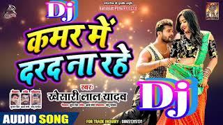 Kamar Me Dard Na Rahe - Khesari Lal Yadav||Dj Gyan music tilauti