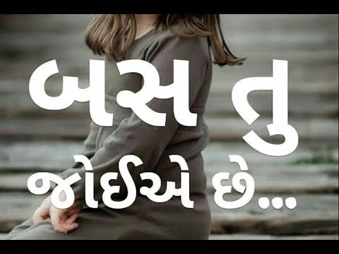 બસ ત જ ઈઅ છ New Gujarati Whatsapp Status Gujarati