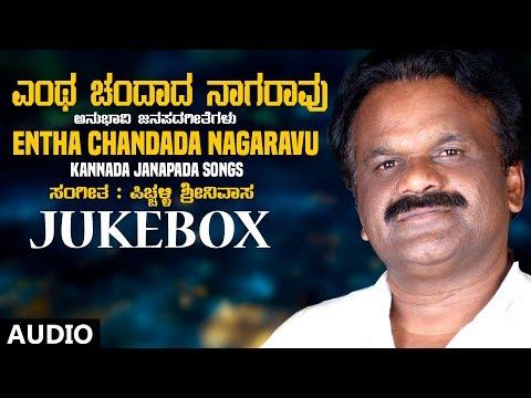 Entha Chandada Nagaravu Jukebox   Pichalli Srinivas   Kannada Janapada Songs   Kannada Folk Songs