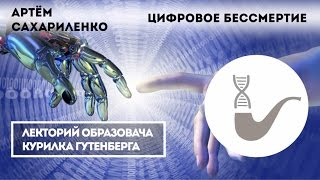 Артём Сахариленко - Цифровое бессмертие