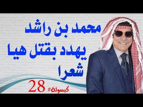 كبسولة # 28 - محمد بن راشد يتحدى ويهدد هيا والاردنيين بقصيدة جديدة