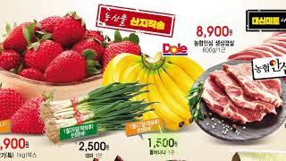 ●1월 27일 수요일 동호나이스마트 할인정보!●