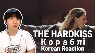 THE HARDKISS - Кораблi (Korean Reaction) l 우크라이나 음악