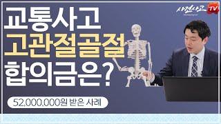 교통사고 고관절골절 합의금은? (123화)