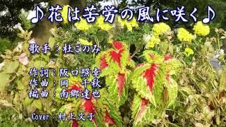 [新曲]花は苦労の風に咲く/杜このみ/Cover/村上文子/2019/3月6日