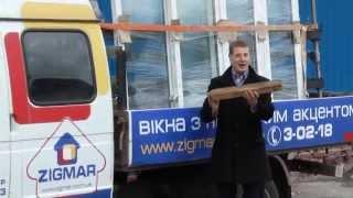 Пластиковые окна. Как выбрать окна?(Наш сайт: http://www.zigmar.ua Где купить окна? Как выбрать окна с которыми не будет проблем? Как не попасть в руки..., 2013-03-27T09:04:22.000Z)