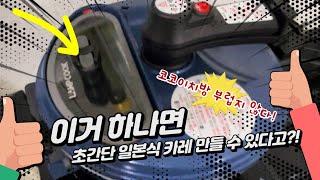 vlog | 램프쿡 자동회전냄비 | 집에서 만드는 일본…