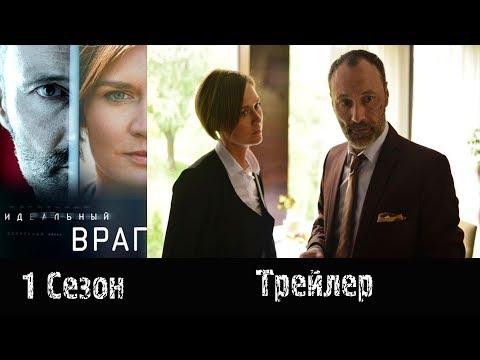 Идеальный враг (1 сезон)