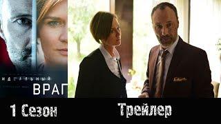 """Сериал """"Идеальный враг"""" - Русский трейлер 2018 1 сезон"""