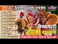 Hindi Holi Video Song Free Download Mp3